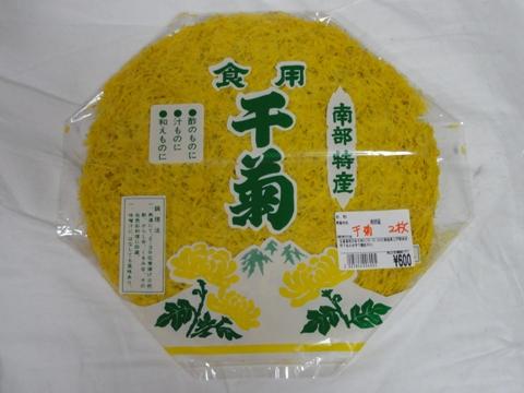 食用菊♪(2011.02.22)