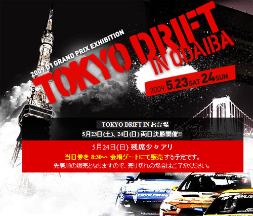 D1 ドリフト 撮影 レース
