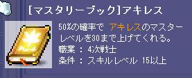 akiresu30.png