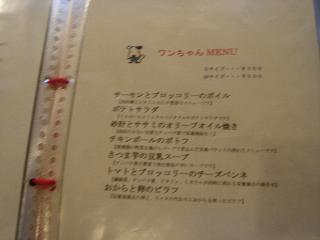 ごんちゃん 0101