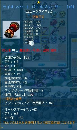 Maple120323_152908.jpg