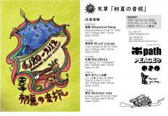 flyer-web-hkd_20090629143945.jpg
