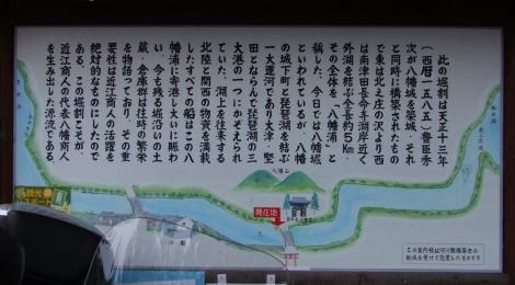 八幡堀と近江商人