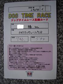 ☆タイムレース記録カード☆