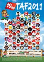東京国際アニメフェア2011