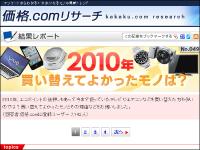 「2010年に買い替えなければよかった製品」が明らかに、1位は「携帯電話」
