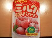 20060318milkpowder2