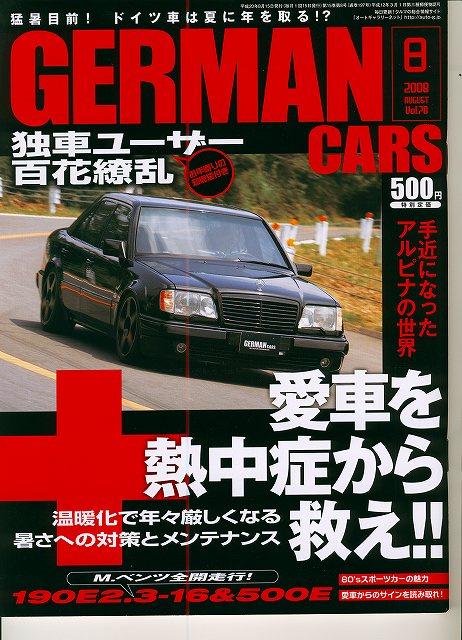 コピー ~ G2008.8-187