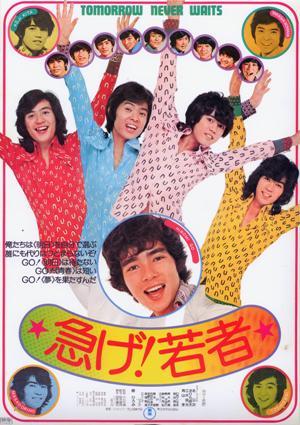 isoge-wakamono-300.jpg