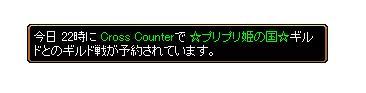 6/18のGV対戦相手