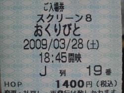 2009032915200000.jpg