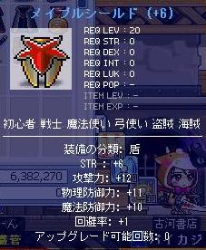 Maple0001_20090527145442.jpg