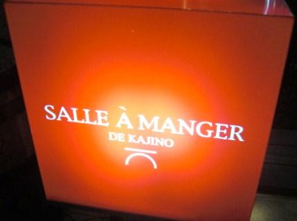サラマンジェ ドゥ カジノ