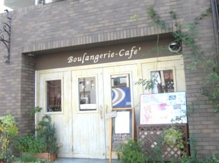 ブランジェリーカフェ