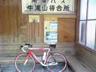 20080907-牛滝
