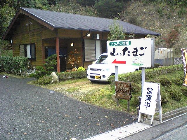 20081109_山のたまご03