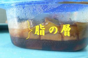 紅焼肉工程3