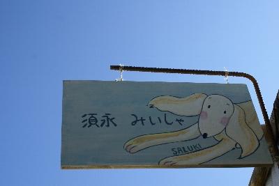 20081101mashiko2