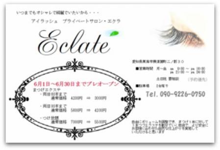 eclate2