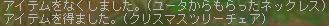 つりーちぇあGET