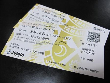 2011-08-14チケット