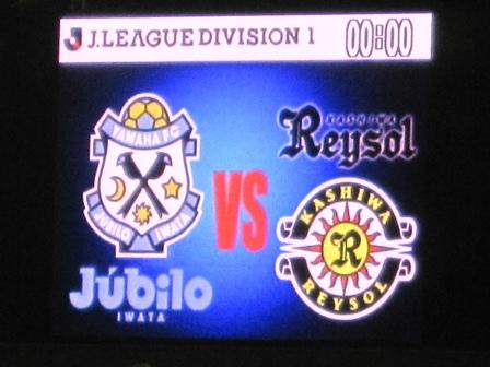 2011-08-14J1リーグ 21節 vs.柏レイソル その①
