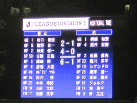 2011-08-14J1リーグ 21節 vs.柏レイソル その5