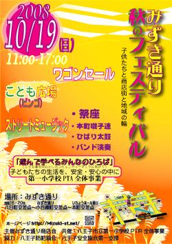 2008aki.jpg