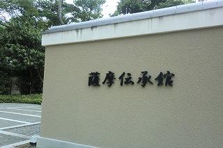 s-伝承館入口