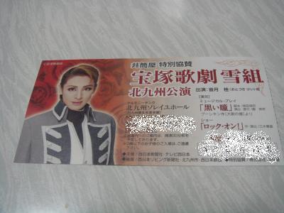 宝塚北九州公演
