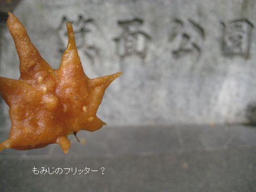 1もみじの天ぷら