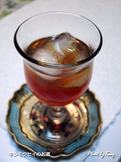 キンモクセイのお酒