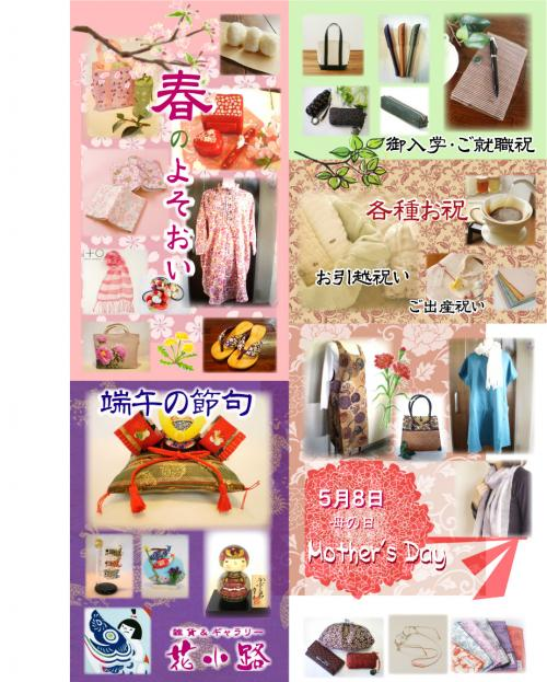 4譛医・繝昴せ繧ソ繝シ2_convert_20110404102203