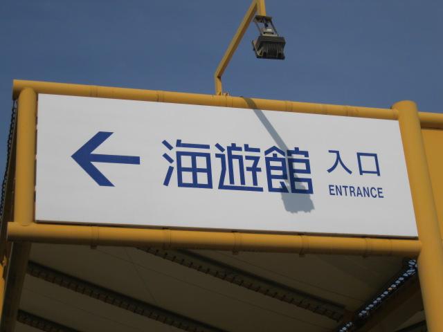 海遊館♪1