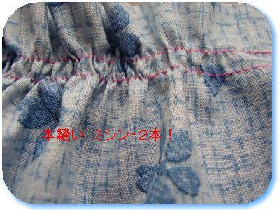 本縫いミシン・ギャザー2