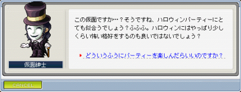 仮面紳士3
