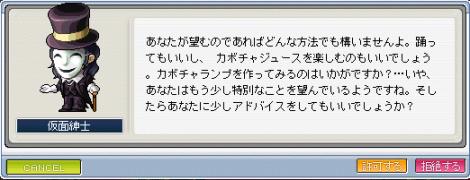 仮面紳士4