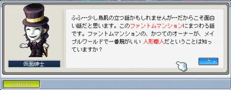 仮面紳士5