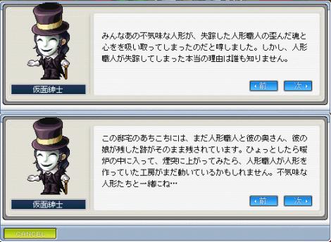 仮面紳士7