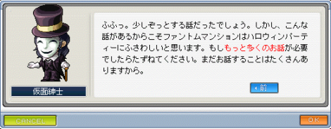 仮面紳士8