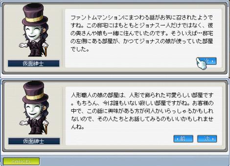 仮面紳士9