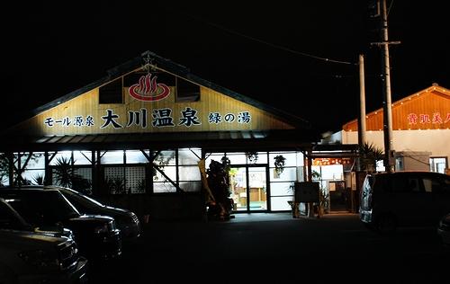 大川温泉2012