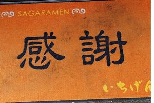 いちげん201211