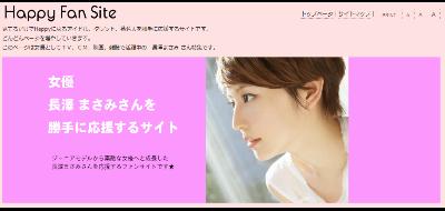 nagasawa_masami_top