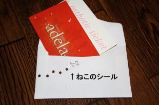 チケット5