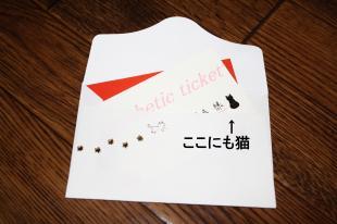 チケット6