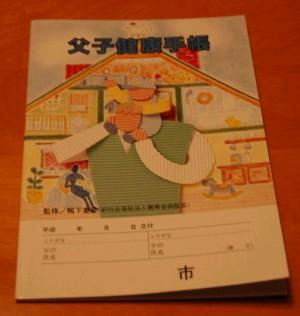 20081114父子手帳(マスク).JPG