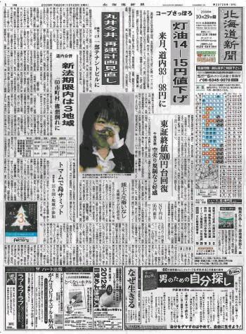 pict-20081029妊娠確認日の北海道新聞(軽量).jpg