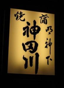 神田川 (67)