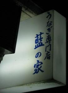 藍の家 (40)